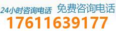 咨询电话:17611639177