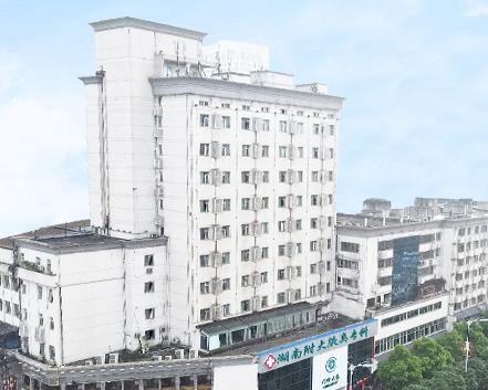 湖南附大医院介绍